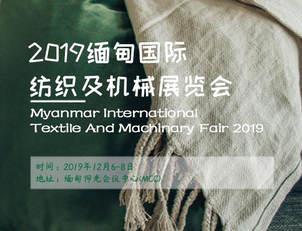 2019缅甸国际纺织及机械展即将开幕