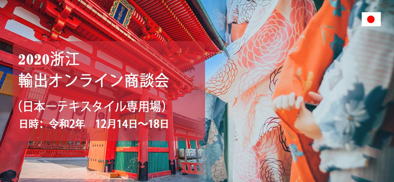 日本纺织展