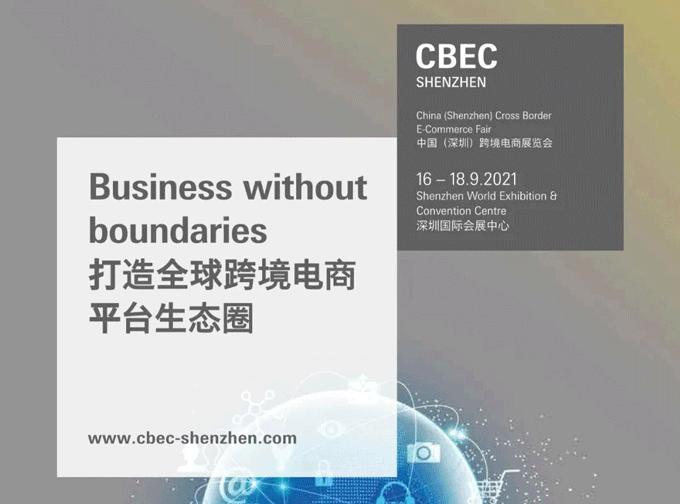 中国(深圳)跨境电商展览会
